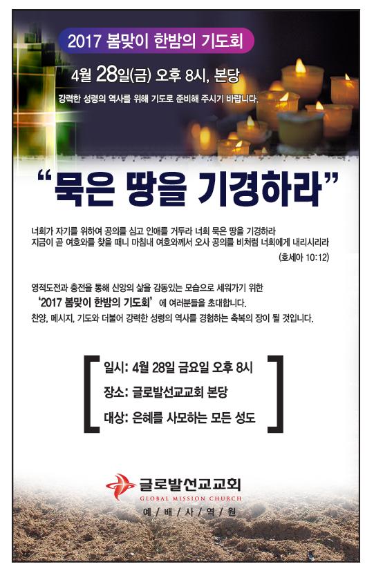 한밤의 기도_.png