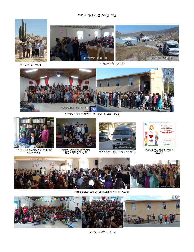 S_s-2013 멕시코 가을선교편지 사진모음 BMP file001.jpg