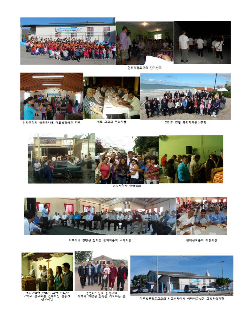 S_s-2013 멕시코 가을선교편지 사진모음 BMP file002.jpg