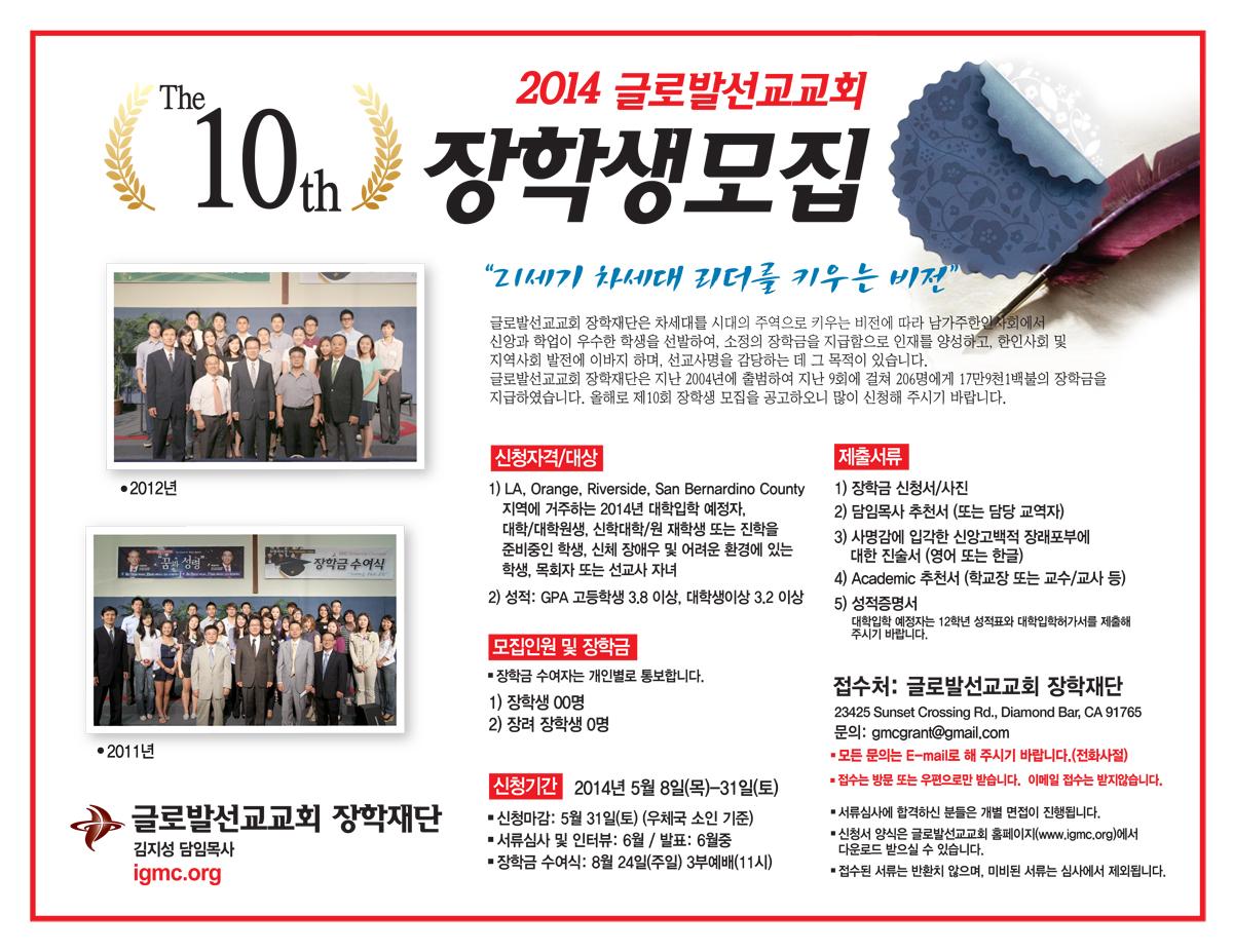 10회 장학생 모집.jpg